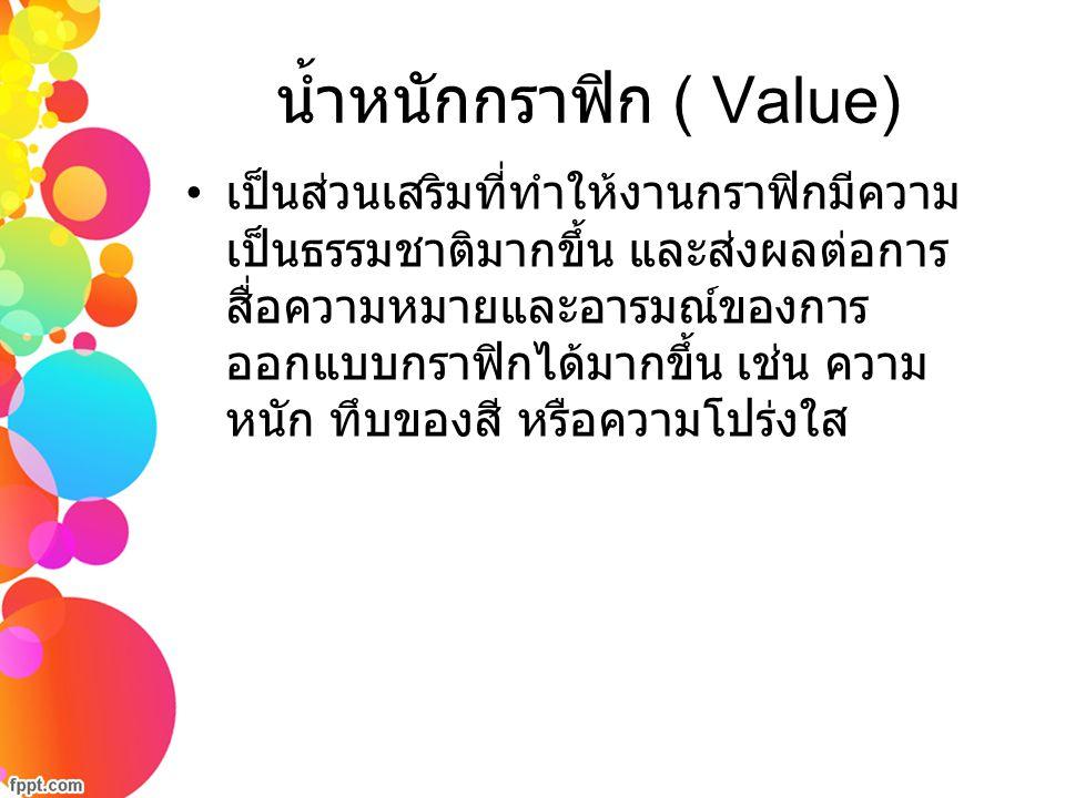 น้ำหนักกราฟิก ( Value)