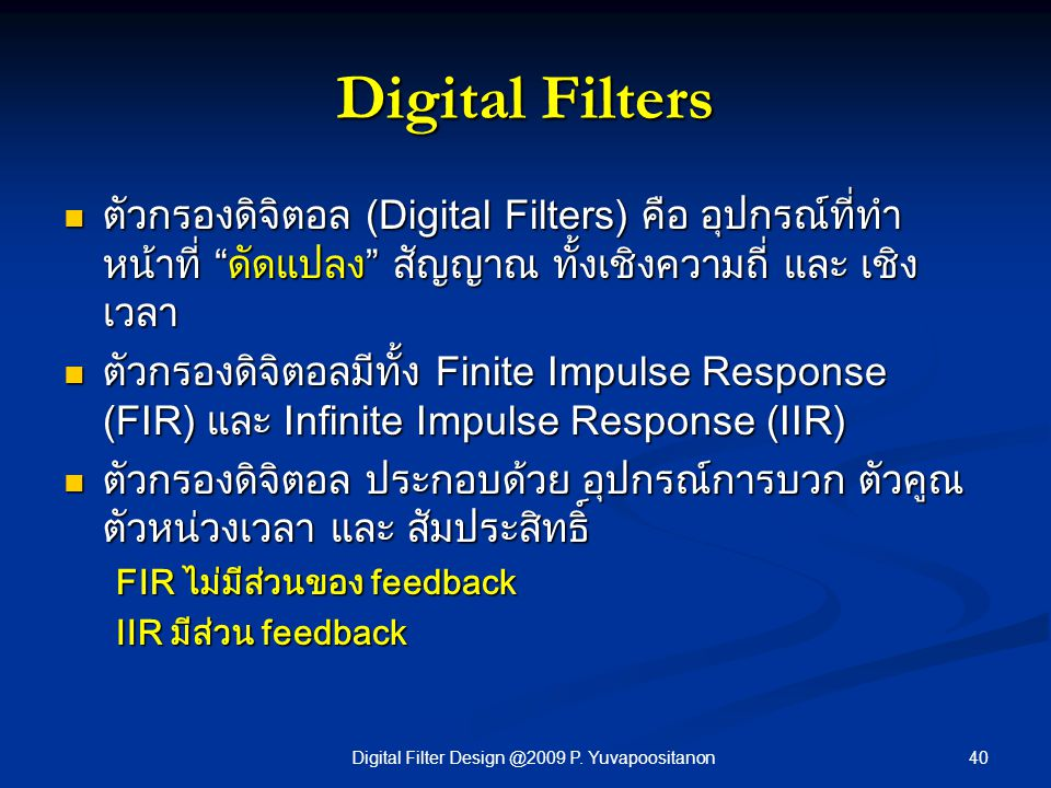 Digital Filter P. Yuvapoositanon