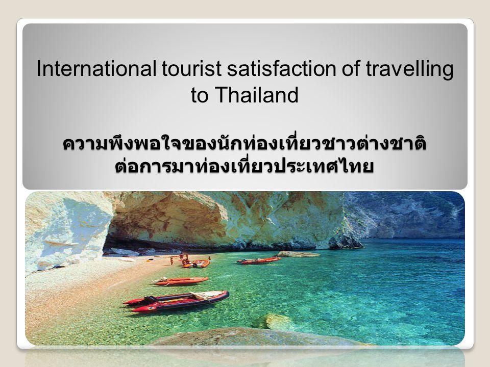 ความพึงพอใจของนักท่องเที่ยวชาวต่างชาติ ต่อการมาท่องเที่ยวประเทศไทย
