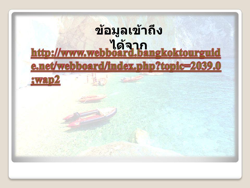 ข้อมูลเข้าถึงได้จาก http://www.webboard.bangkoktourguide.net/webboard/index.php topic=2039.0;wap2