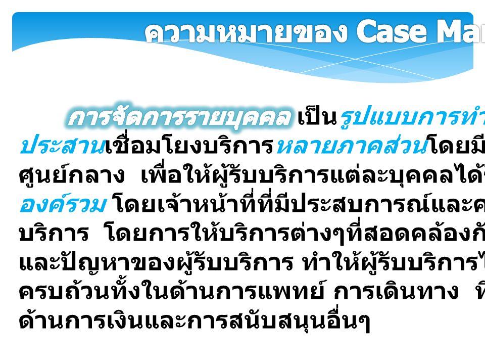 ความหมายของ Case Management