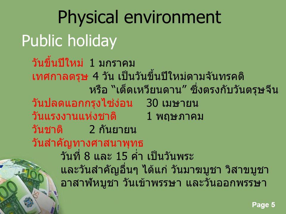 Physical environment Public holiday วันขึ้นปีใหม่ 1 มกราคม