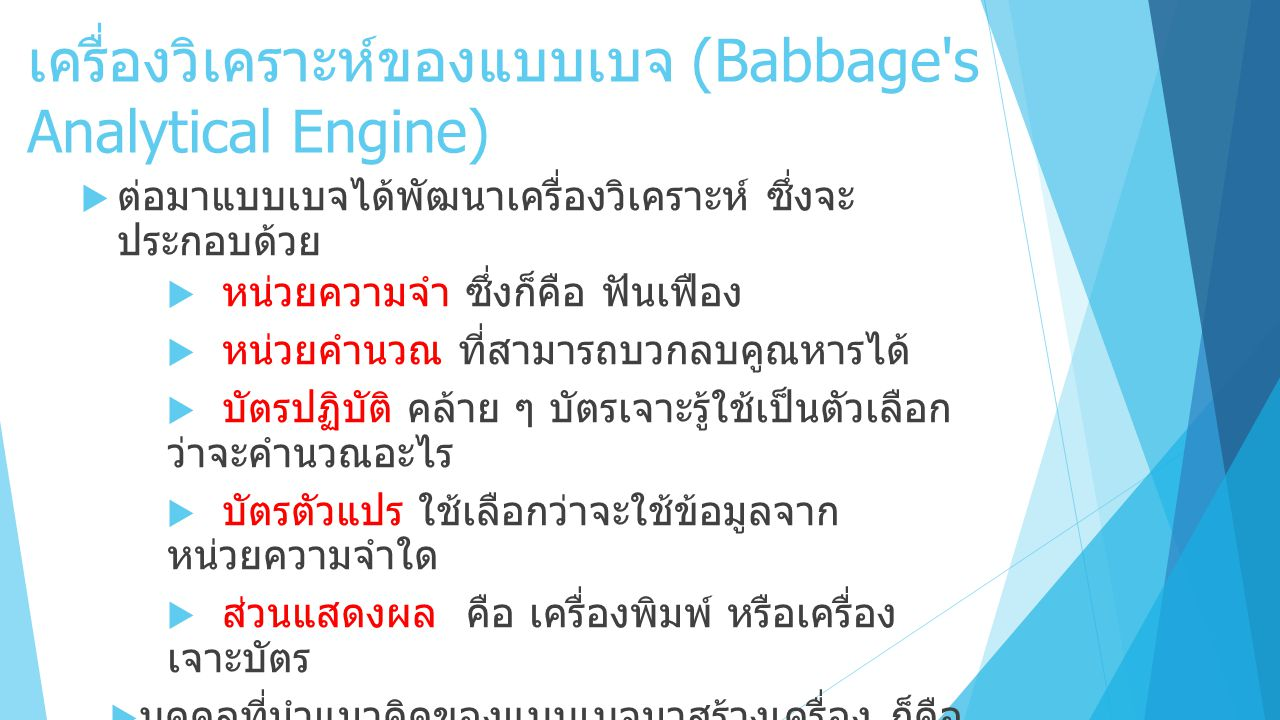 เครื่องวิเคราะห์ของแบบเบจ (Babbage s Analytical Engine)