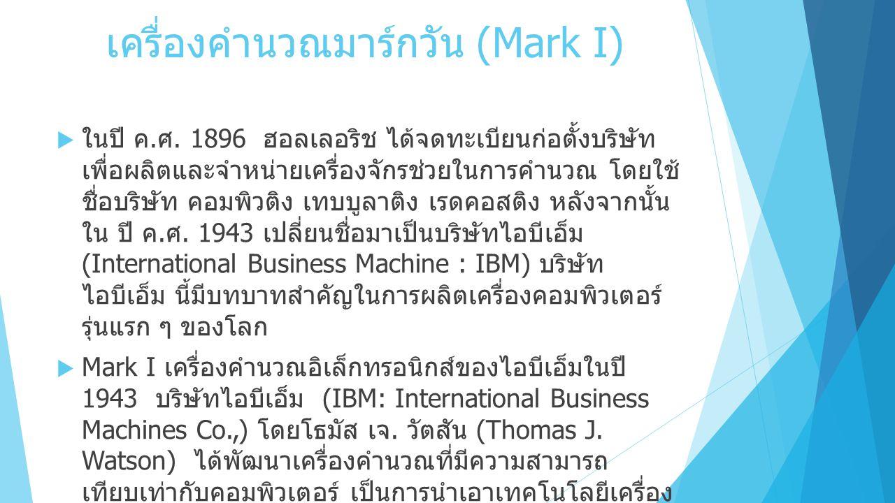 เครื่องคำนวณมาร์กวัน (Mark I)