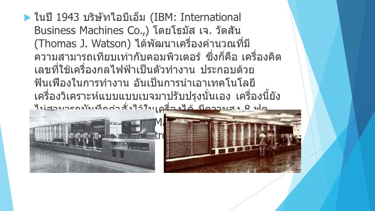 ในปี 1943 บริษัทไอบีเอ็ม (IBM: International Business Machines Co
