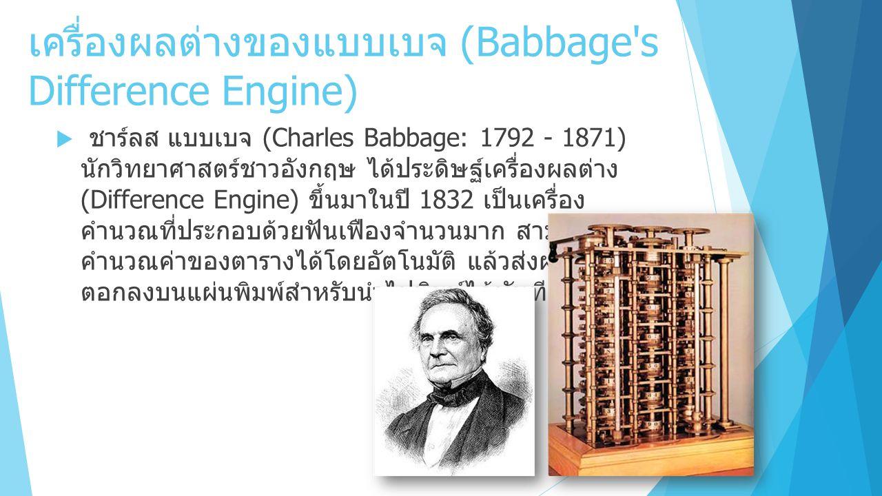 เครื่องผลต่างของแบบเบจ (Babbage s Difference Engine)