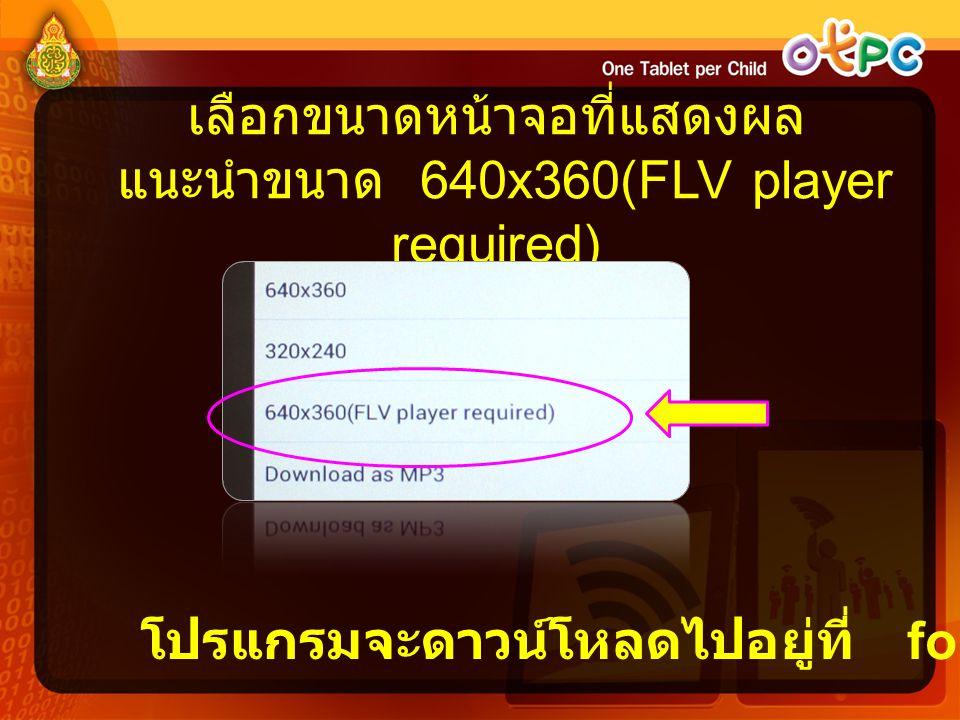 เลือกขนาดหน้าจอที่แสดงผล แนะนำขนาด 640x360(FLV player required)