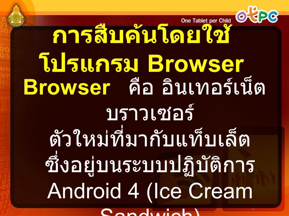 การสืบค้นโดยใช้โปรแกรม Browser