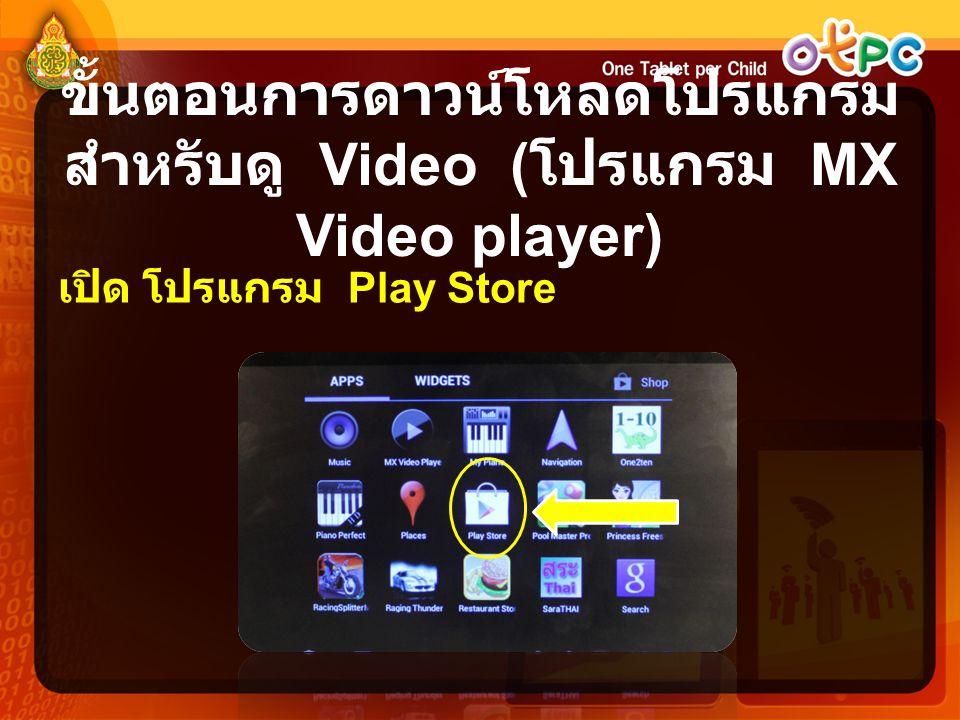 ขั้นตอนการดาวน์โหลดโปรแกรมสำหรับดู Video (โปรแกรม MX Video player)