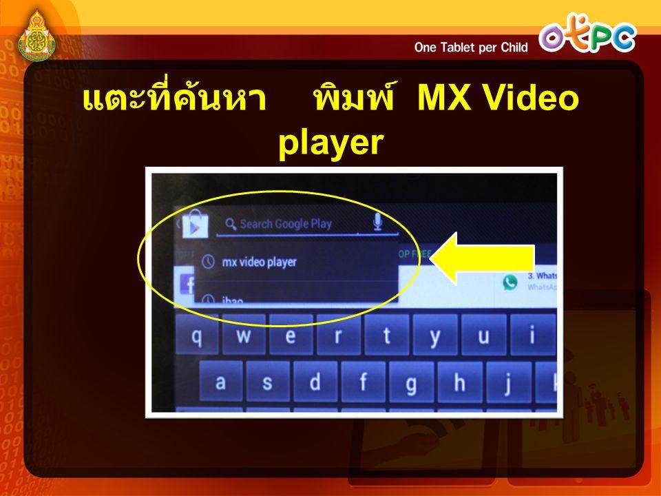 แตะที่ค้นหา พิมพ์ MX Video player