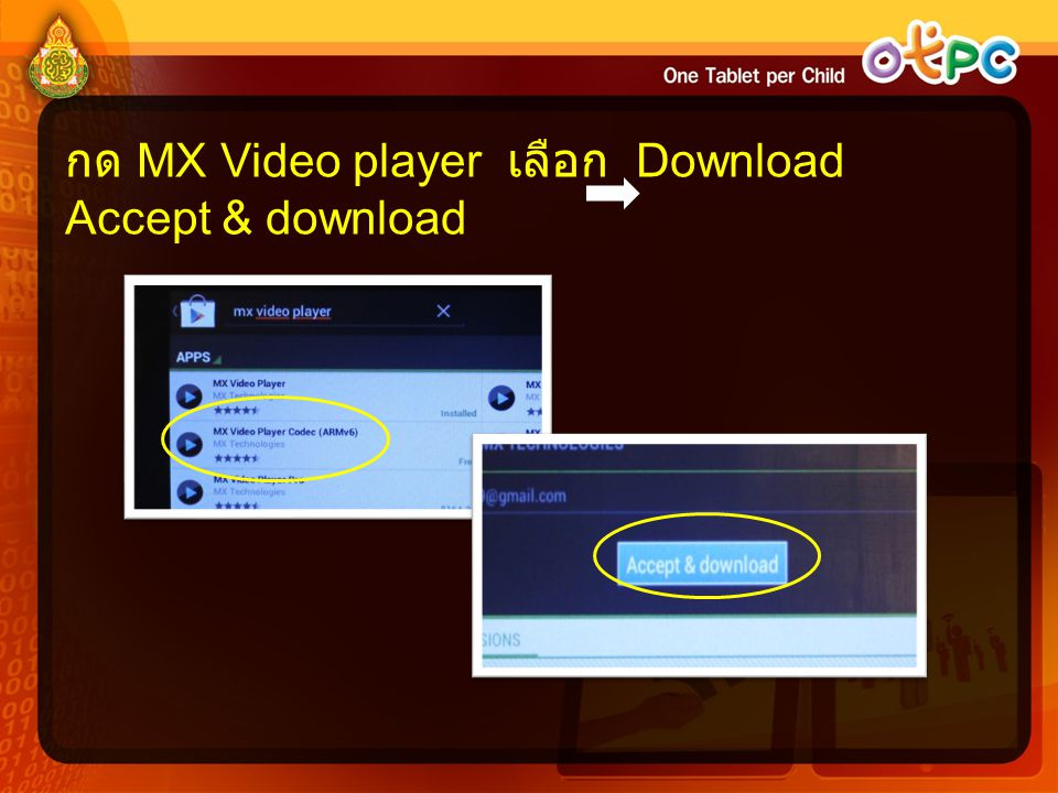 กด MX Video player เลือก Download Accept & download