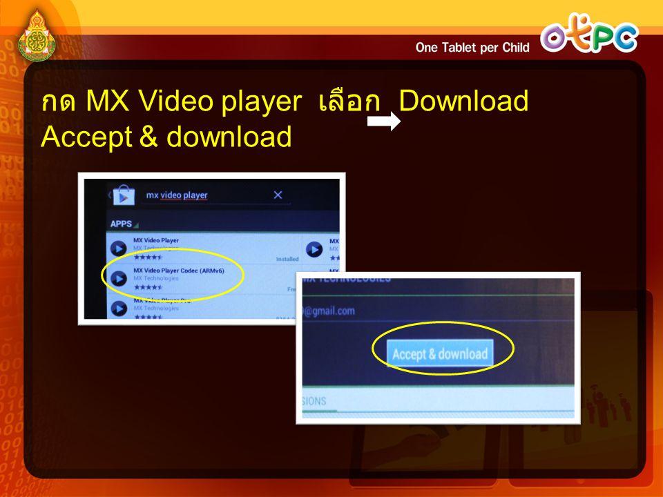 กด MX Video player เลือก Download Accept & download