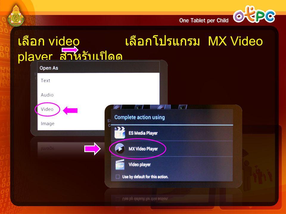 เลือก video เลือกโปรแกรม MX Video player สำหรับเปิดดู