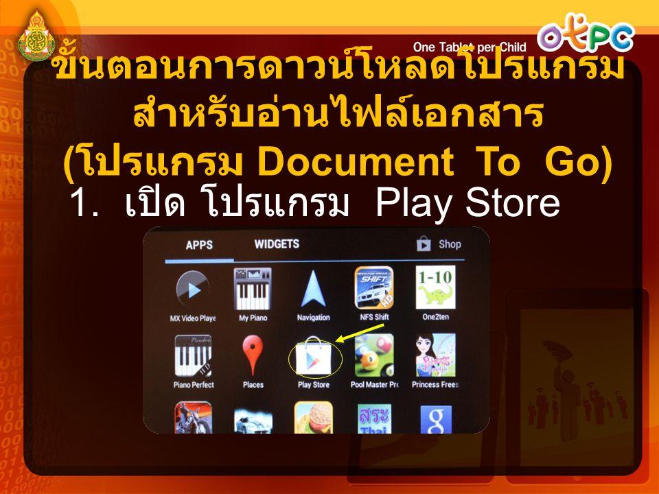 1. เปิด โปรแกรม Play Store