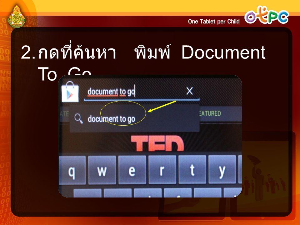กดที่ค้นหา พิมพ์ Document To Go