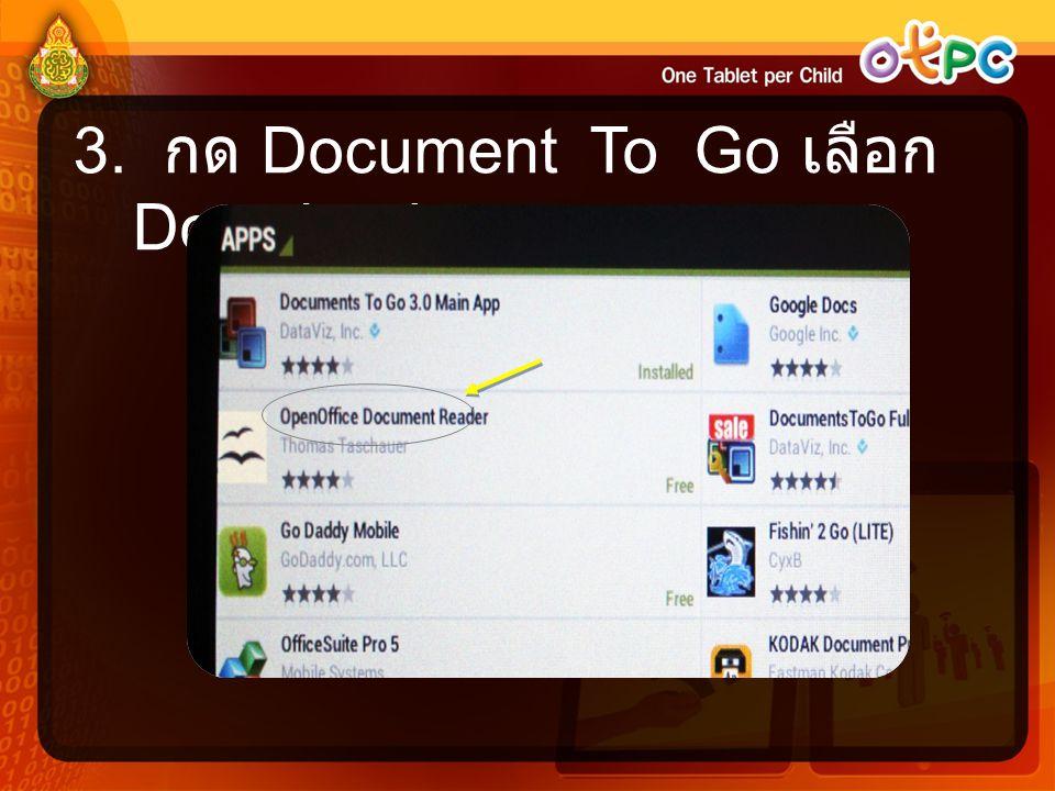 3. กด Document To Go เลือก Download