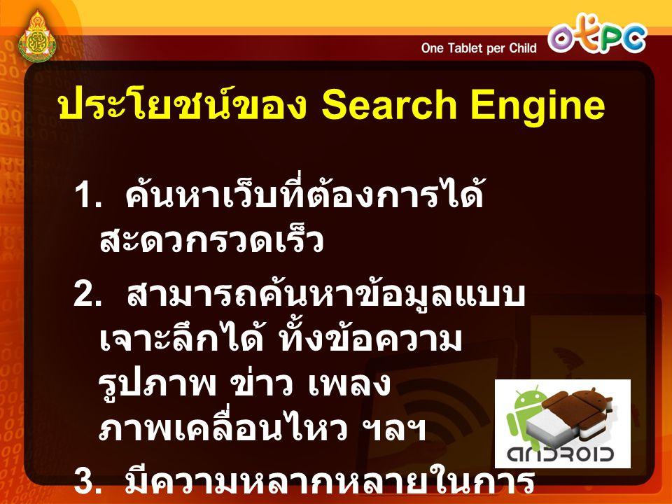 ประโยชน์ของ Search Engine