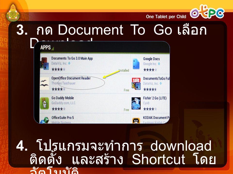 3. กด Document To Go เลือก Download 4