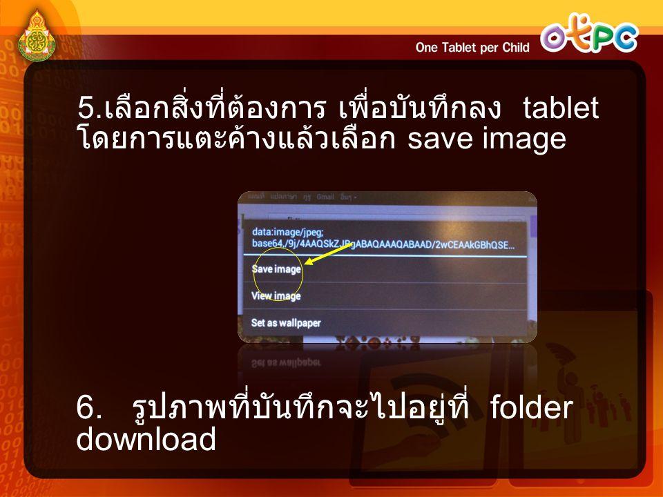 5.เลือกสิ่งที่ต้องการ เพื่อบันทึกลง tablet โดยการแตะค้างแล้วเลือก save image 6.