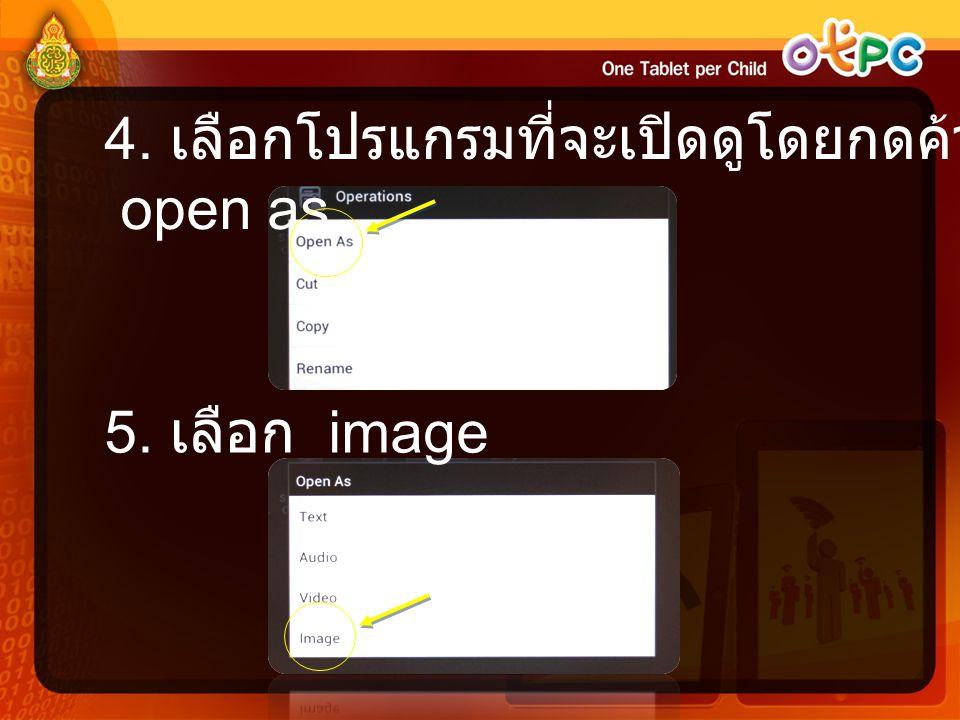 4. เลือกโปรแกรมที่จะเปิดดูโดยกดค้างแล้วเลือก open as