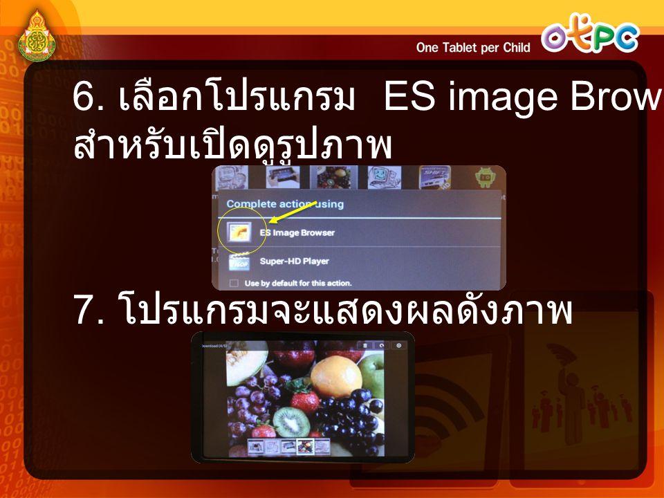 6. เลือกโปรแกรม ES image Browser สำหรับเปิดดูรูปภาพ