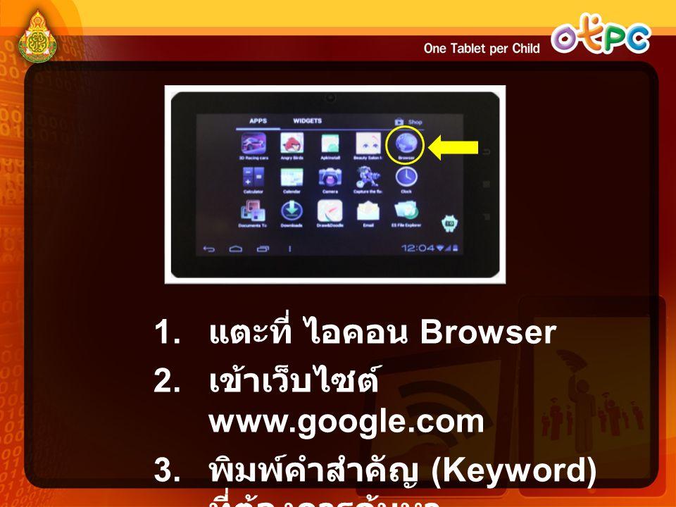 แตะที่ ไอคอน Browser เข้าเว็บไซต์ www.google.com พิมพ์คำสำคัญ (Keyword) ที่ต้องการค้นหา