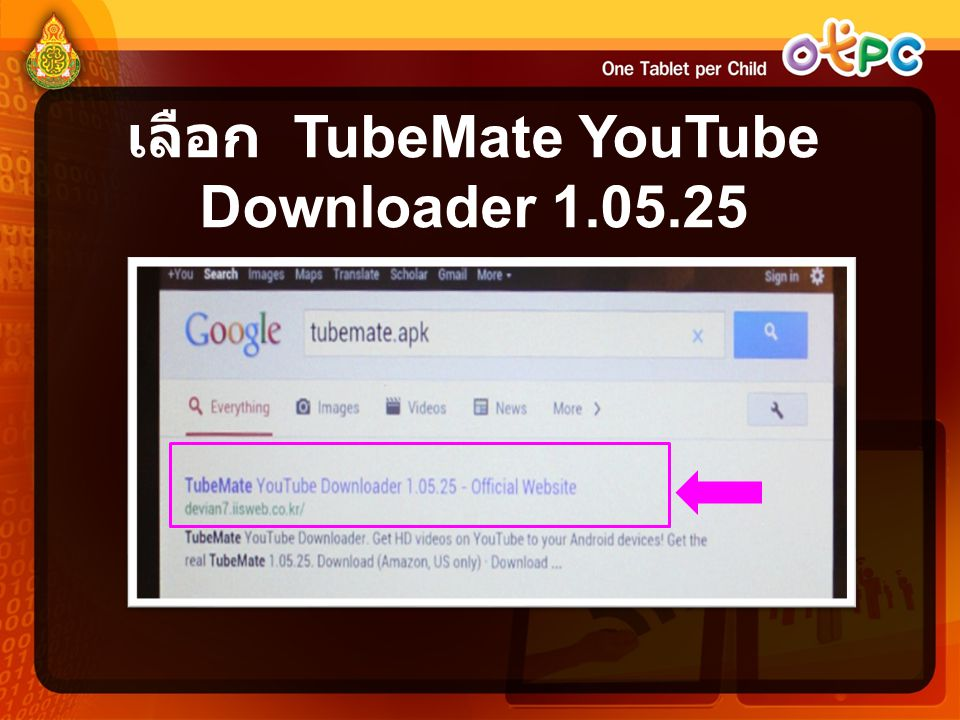 เลือก TubeMate YouTube Downloader 1.05.25