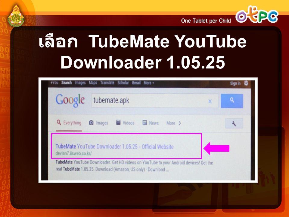 เลือก TubeMate YouTube Downloader 1.05.25
