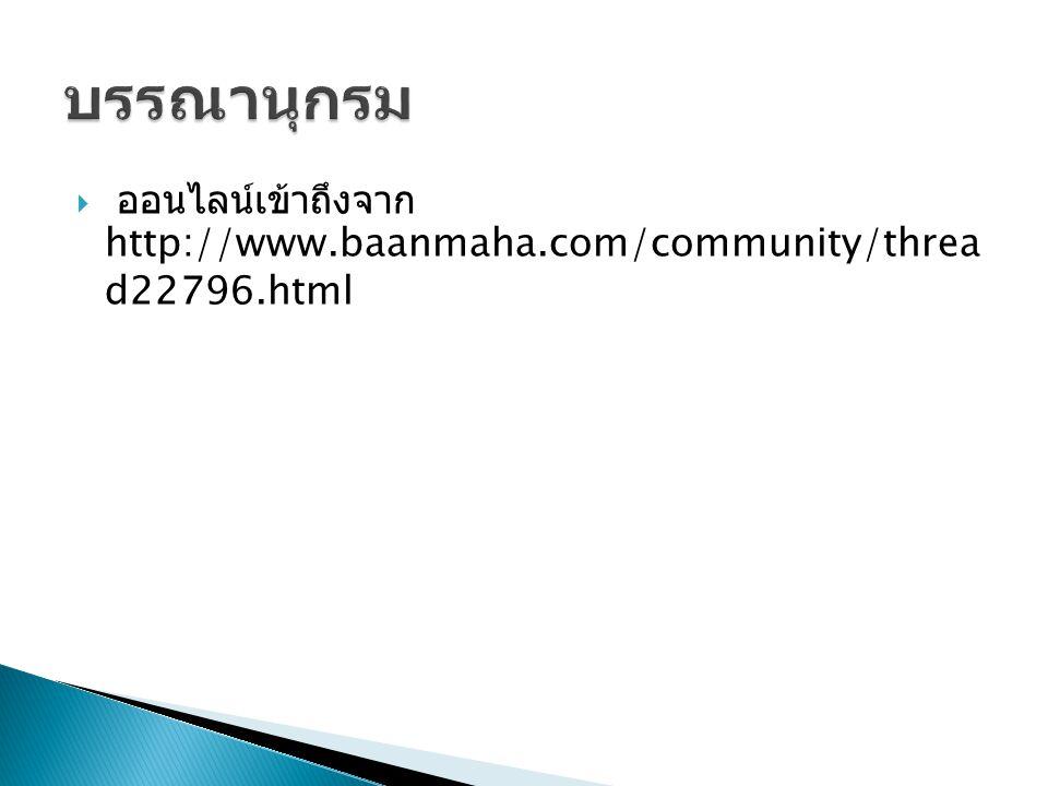 บรรณานุกรม ออนไลน์เข้าถึงจาก http://www.baanmaha.com/community/threa d22796.html
