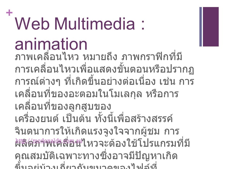 Web Multimedia : animation