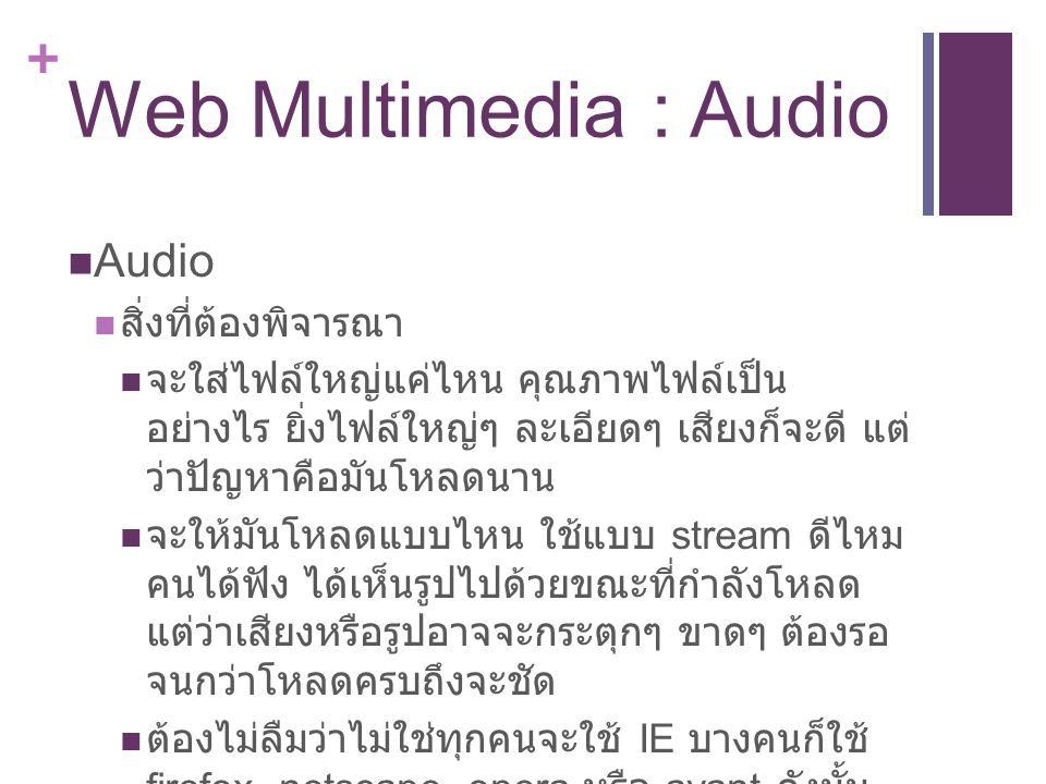 Web Multimedia : Audio Audio สิ่งที่ต้องพิจารณา