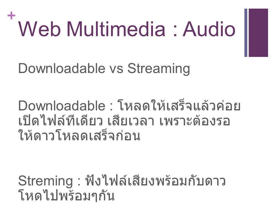 Web Multimedia : Audio Downloadable vs Streaming