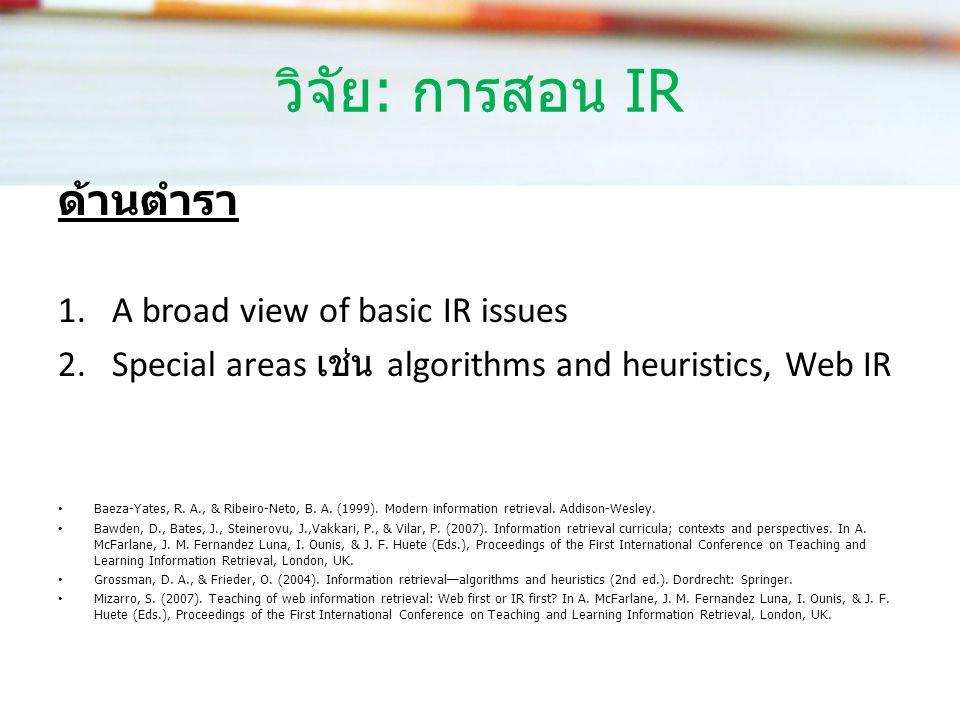 วิจัย: การสอน IR ด้านตำรา A broad view of basic IR issues