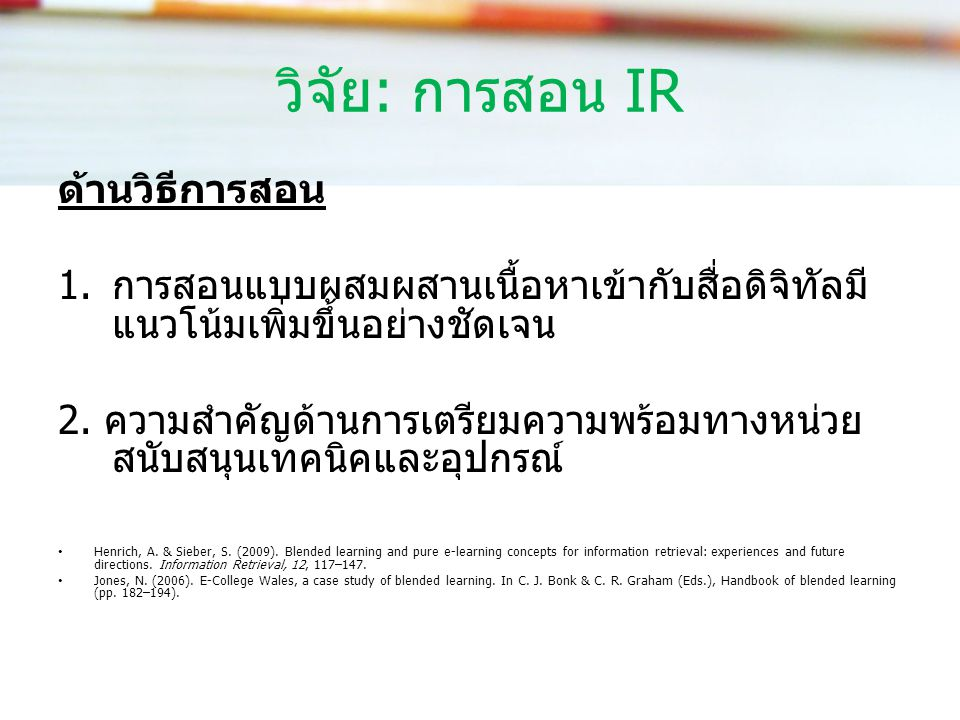 วิจัย: การสอน IR ด้านวิธีการสอน