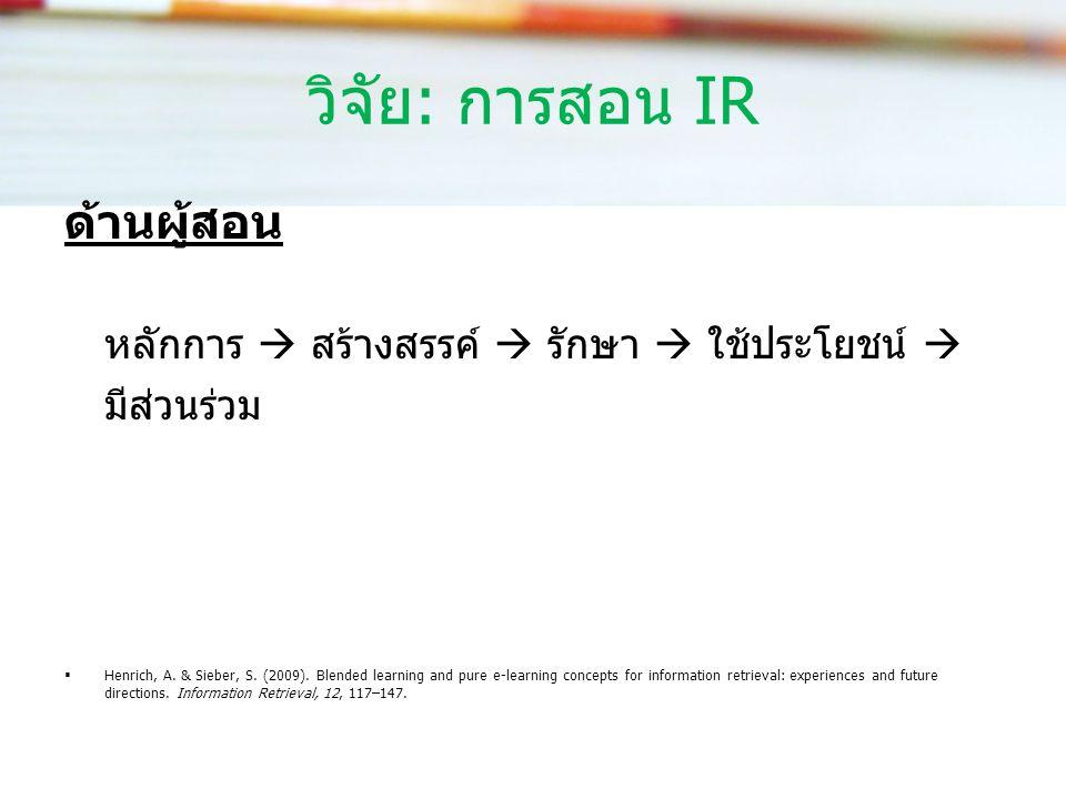 วิจัย: การสอน IR ด้านผู้สอน