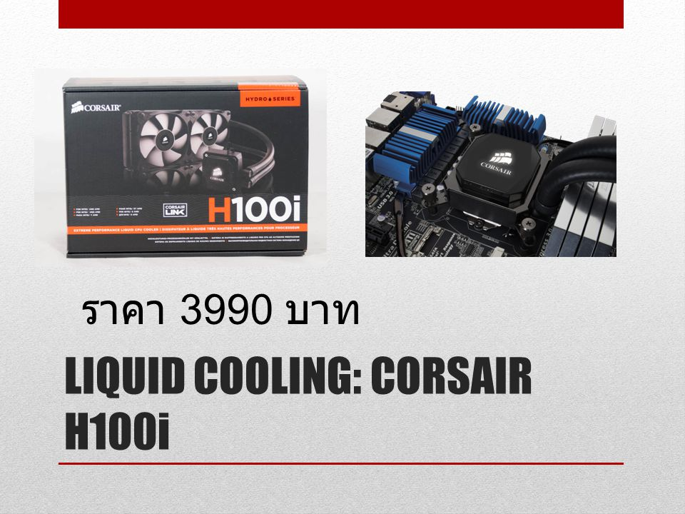 LIQUID COOLING: CORSAIR H100i