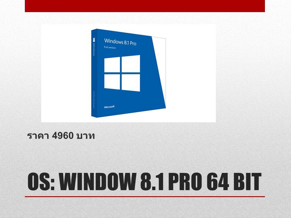 ราคา 4960 บาท OS: WINDOW 8.1 PRO 64 BIT
