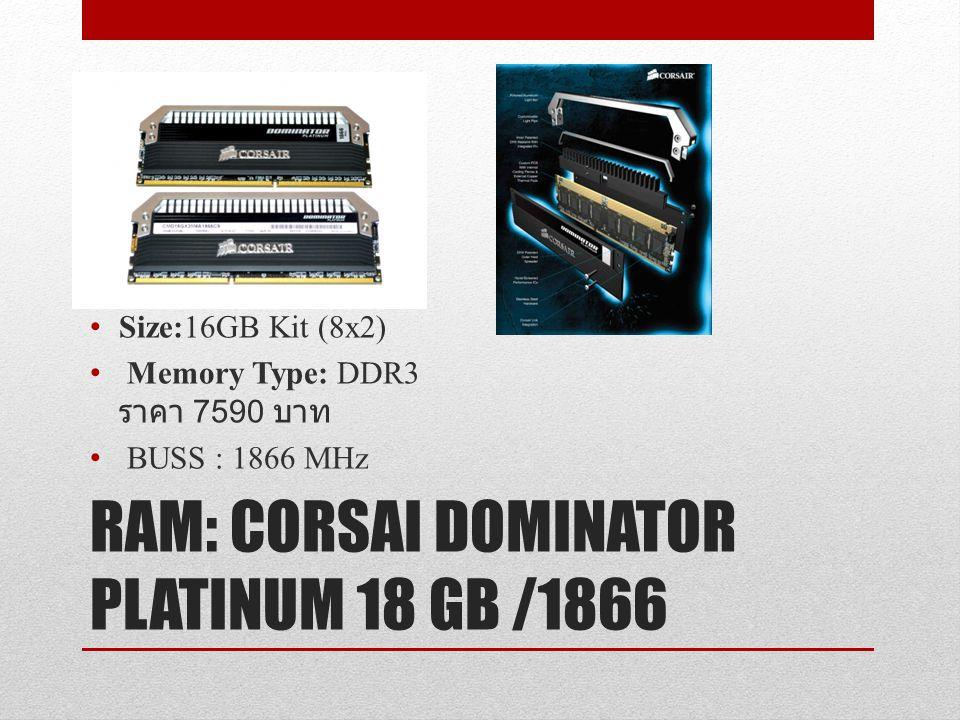 RAM: CORSAI DOMINATOR PLATINUM 18 GB /1866
