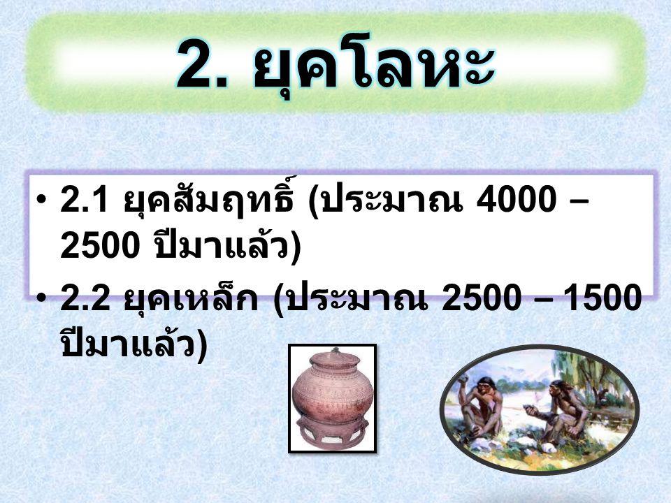 2. ยุคโลหะ 2.1 ยุคสัมฤทธิ์ (ประมาณ 4000 – 2500 ปีมาแล้ว)
