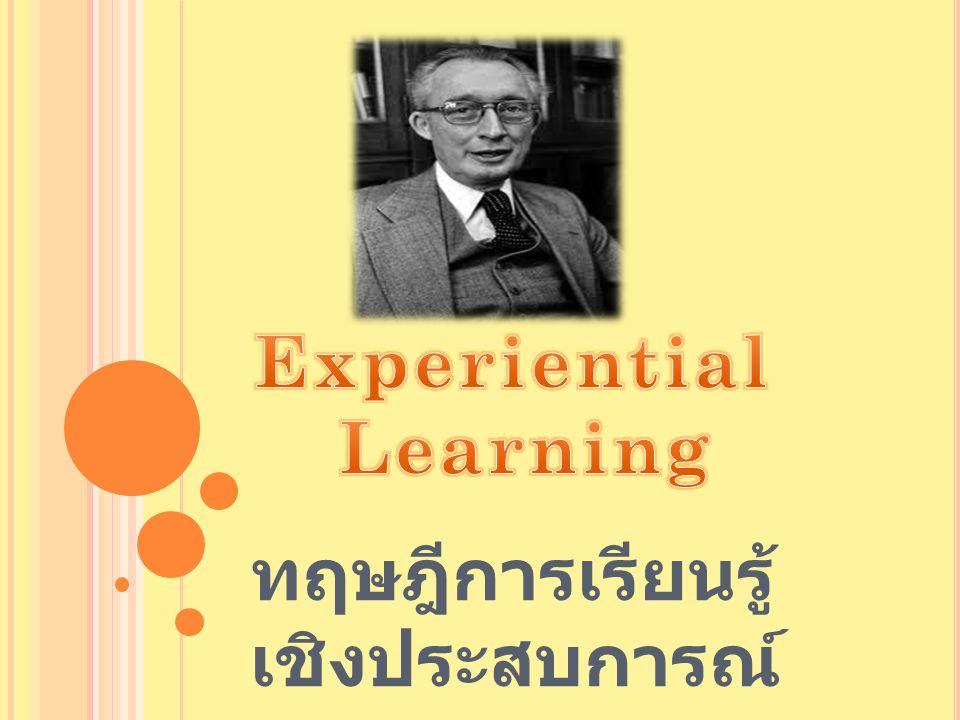 ทฤษฎีการเรียนรู้เชิงประสบการณ์