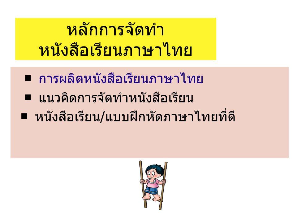 หลักการจัดทำ หนังสือเรียนภาษาไทย