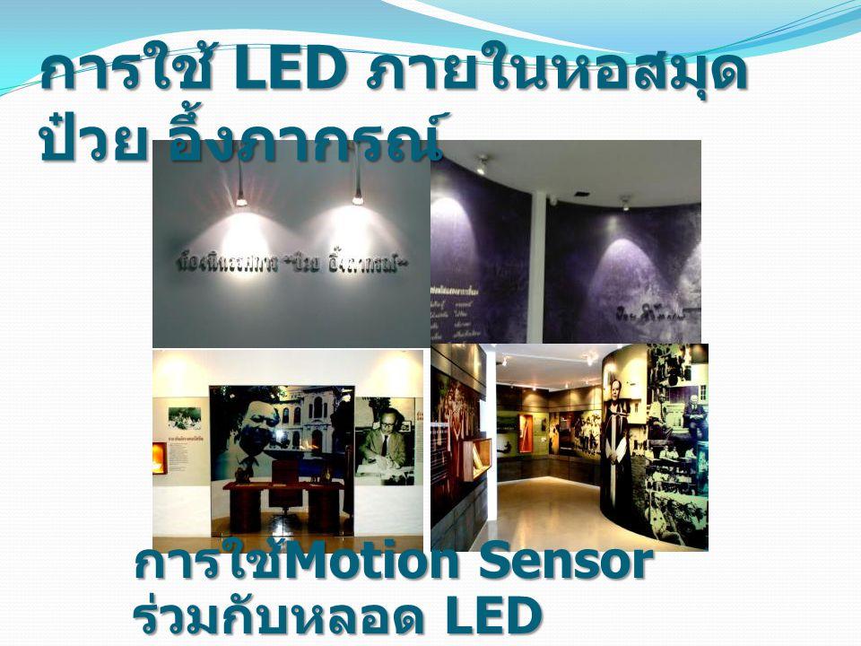 การใช้ LED ภายในหอสมุดป๋วย อึ้งภากรณ์