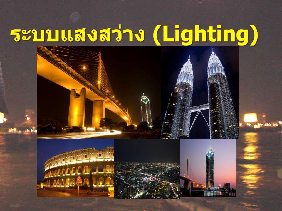 ระบบแสงสว่าง (Lighting)