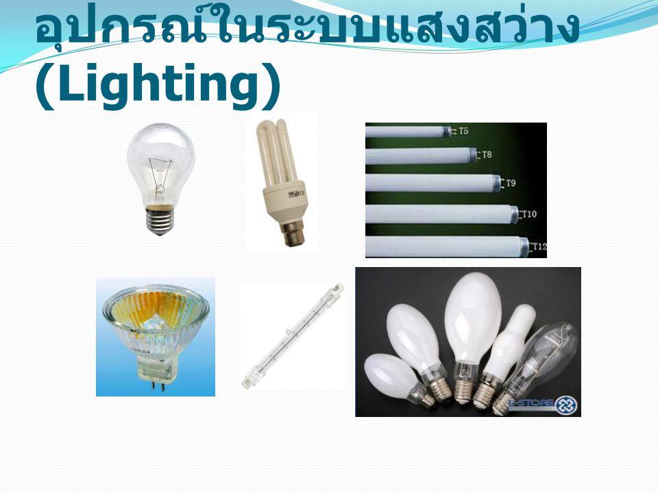 อุปกรณ์ในระบบแสงสว่าง (Lighting)