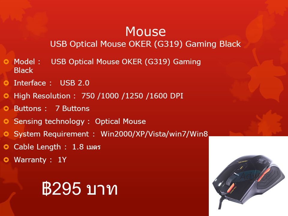 Mouse USB Optical Mouse OKER (G319) Gaming Black