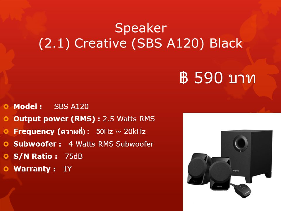 Speaker (2.1) Creative (SBS A120) Black