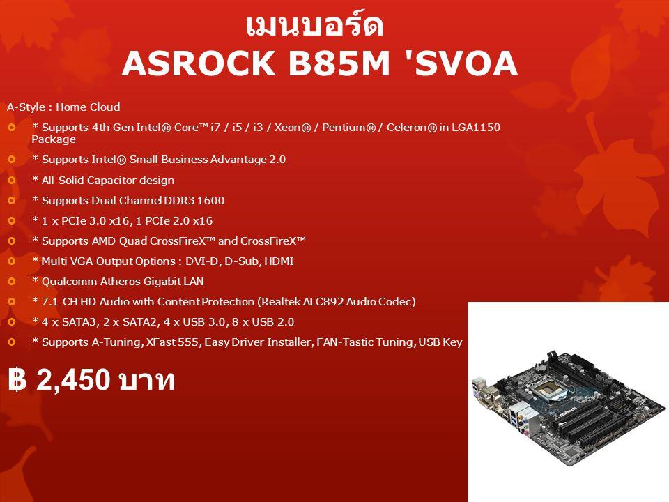 เมนบอร์ด ASROCK B85M SVOA