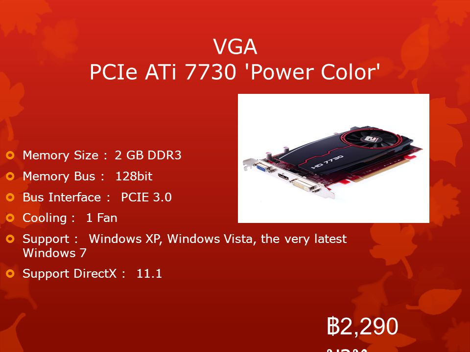VGA PCIe ATi 7730 Power Color