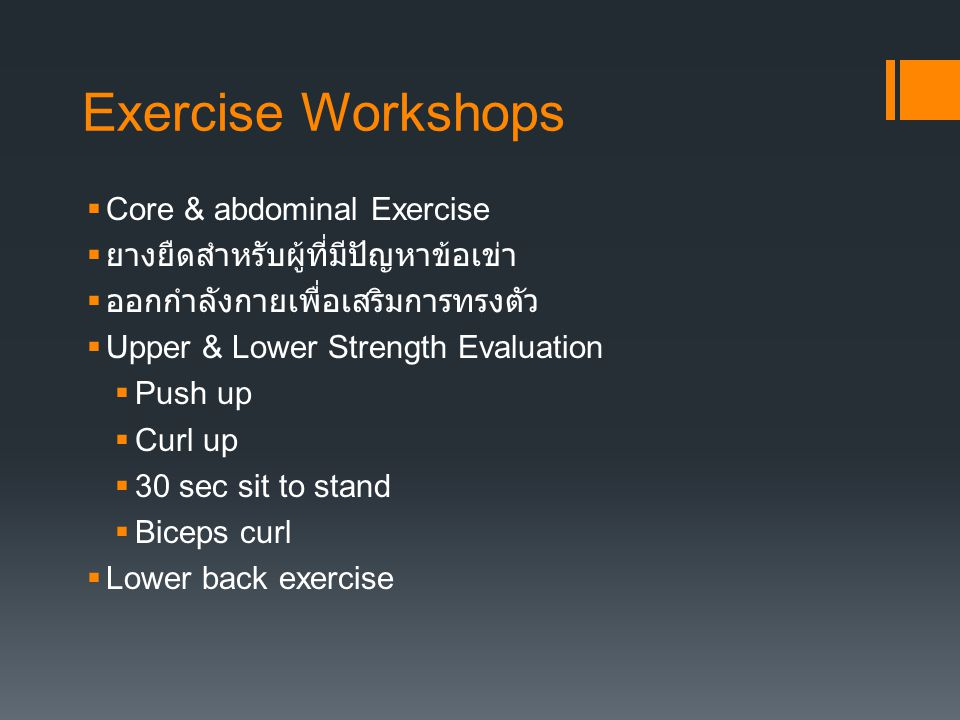 Exercise Workshops Core & abdominal Exercise