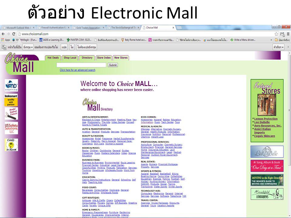 ตัวอย่าง Electronic Mall